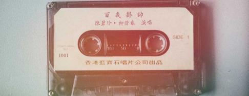 Chinesische Musik Keyvisual